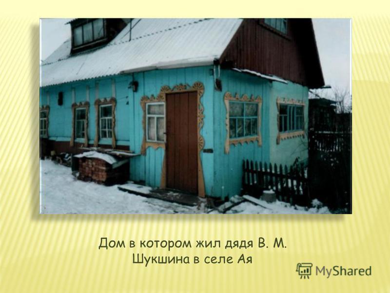 Дом в котором жил дядя В. М. Шукшина в селе Ая