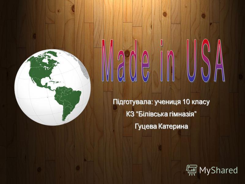 Підготувала: учениця 10 класу КЗ Білівська гімназія Гуцева Катерина