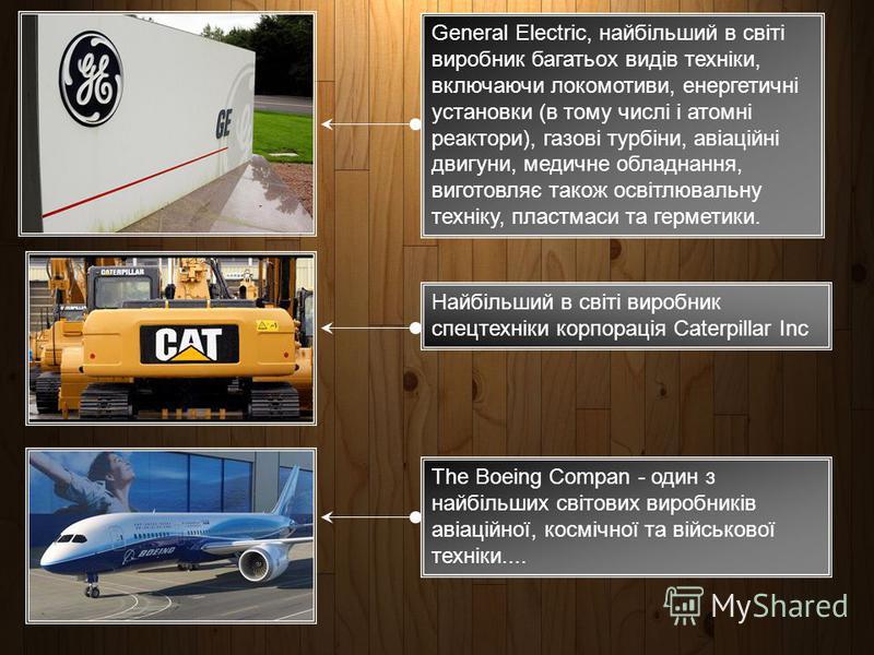 General Electric, найбільший в світі виробник багатьох видів техніки, включаючи локомотиви, енергетичні установки (в тому числі і атомні реактори), газові турбіни, авіаційні двигуни, медичне обладнання, виготовляє також освітлювальну техніку, пластма