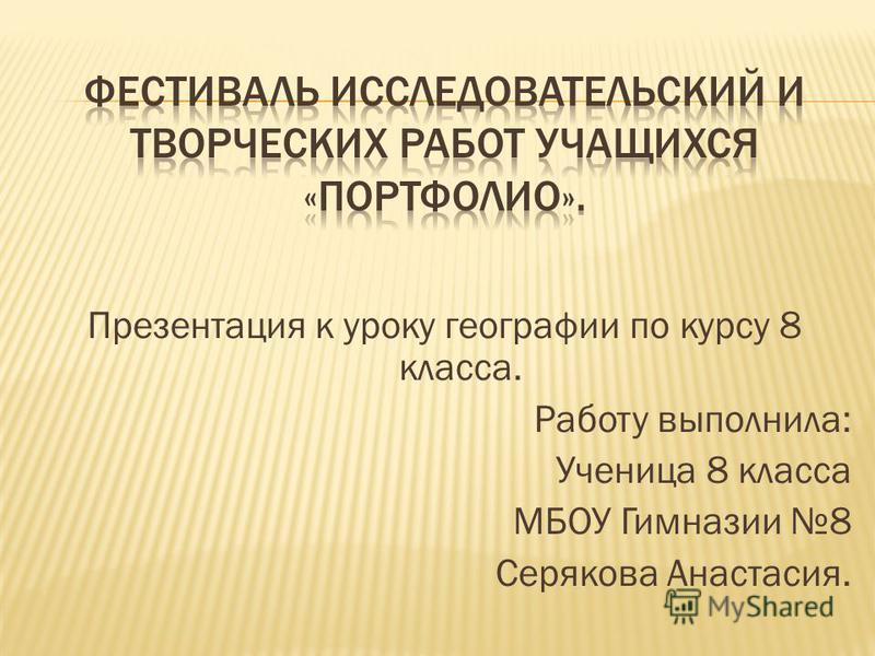 Презентация к уроку географии по курсу 8 класса. Работу выполнила: Ученица 8 класса МБОУ Гимназии 8 Серякова Анастасия.