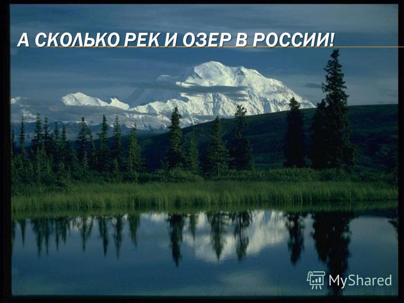 А СКОЛЬКО РЕК И ОЗЕР В РОССИИ!