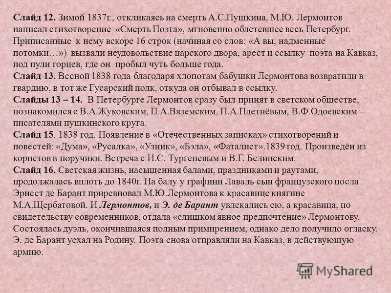 Слайд 12. Зимой 1837 г., откликаясь на смерть А.С.Пушкина, М.Ю. Лермонтов написал стихотворение «Смерть Поэта», мгновенно облетевшее весь Петербург. Приписанные к нему вскоре 16 строк (начиная со слов: «А вы, надменные потомки…») вызвали неудовольств