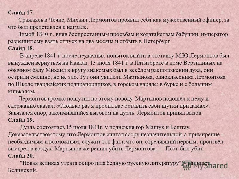 Слайд 17. Сражаясь в Чечне, Михаил Лермонтов проявил себя как мужественный офицер, за что был представлен к награде. Зимой 1840 г., вняв беспрестанным просьбам и ходатайствам бабушки, император разрешил ему взять отпуск на два месяца и отбыть в Петер