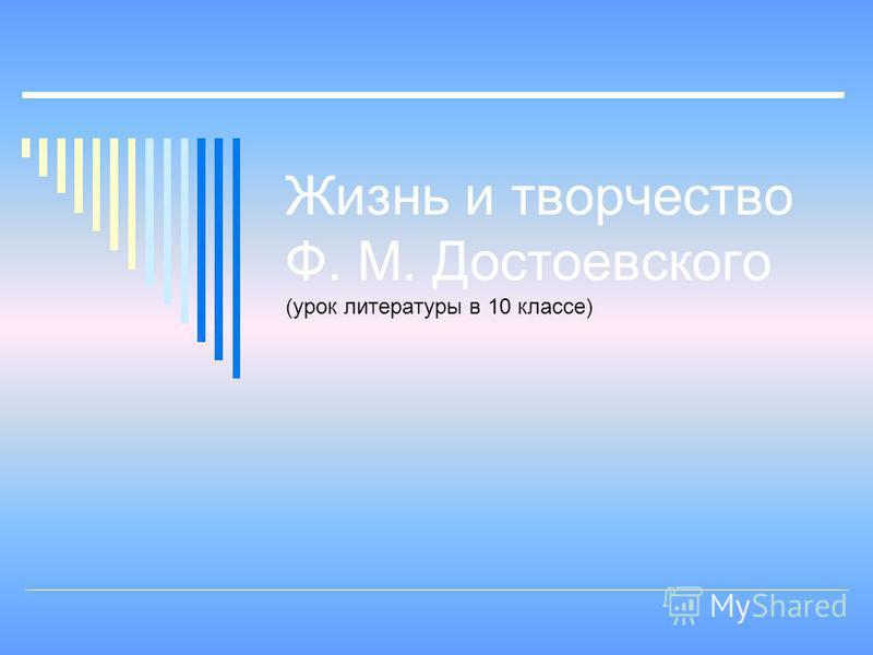 Жизнь и творчество Ф. М. Дустоевского (урок литературы в 10 классе)