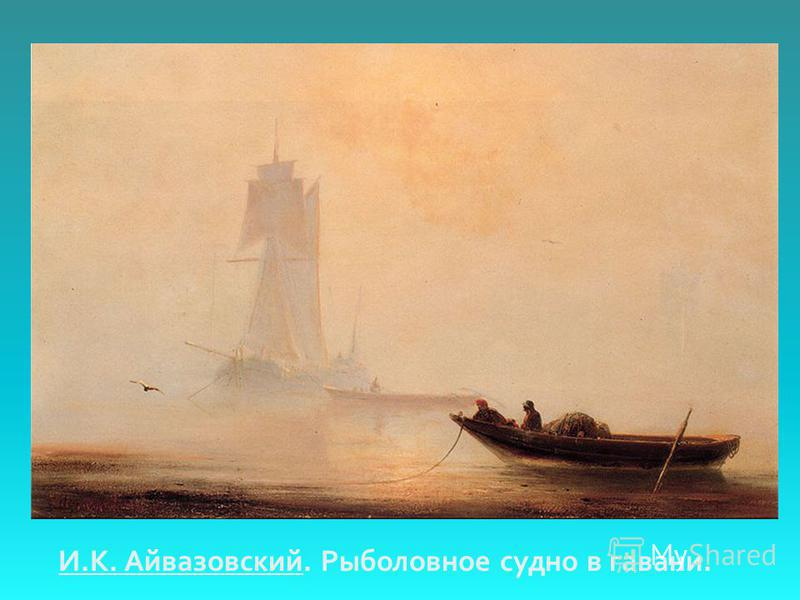 И.К. Айвазовский. Рыболовное судно в гавани.
