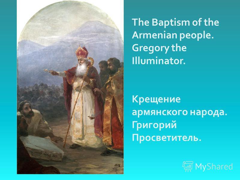 The Baptism of the Armenian people. Gregory the Illuminator. Крещение армянского народа. Григорий Просветитель.