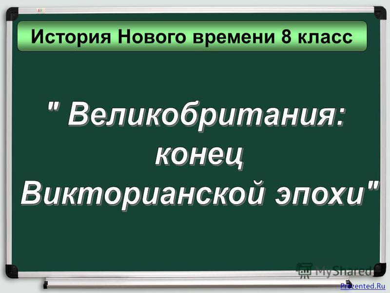 История Нового времени 8 класс Prezented.Ru