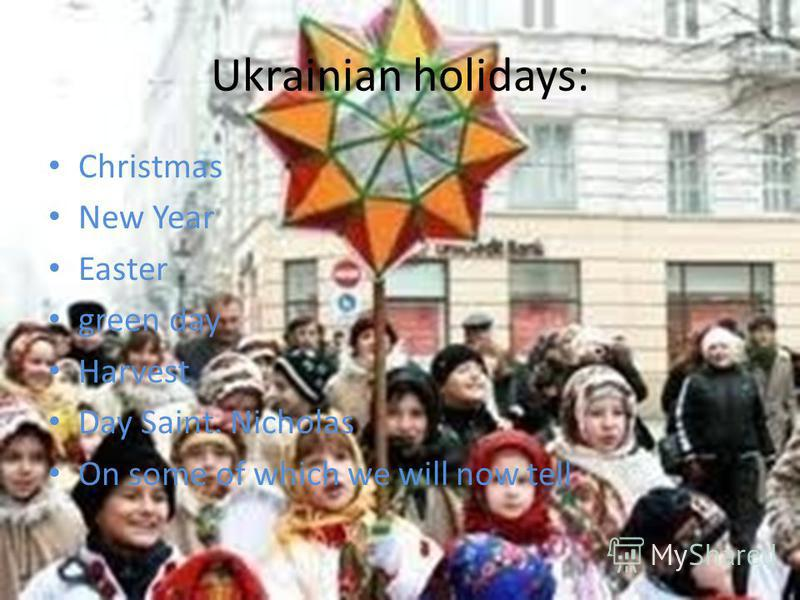 Ukrainian holidays: Christmas New Year Easter green day Harvest Day Saint. Nicholas On some of which we will now tell