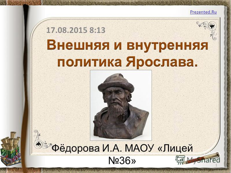 Фёдорова И.А. МАОУ «Лицей 36» 17.08.2015 8:15 1 Prezented.Ru
