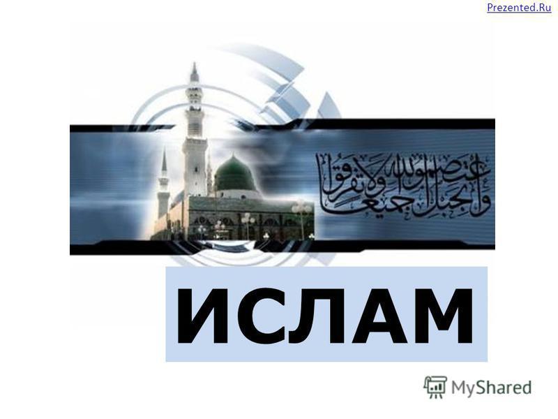 ИСЛАМ Prezented.Ru