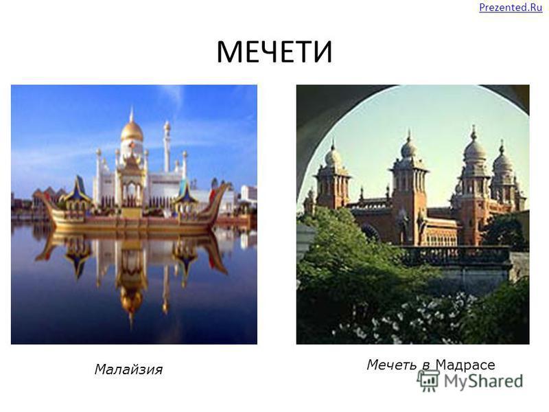 МЕЧЕТИ Мечеть в Мадрасе Малайзия Prezented.Ru