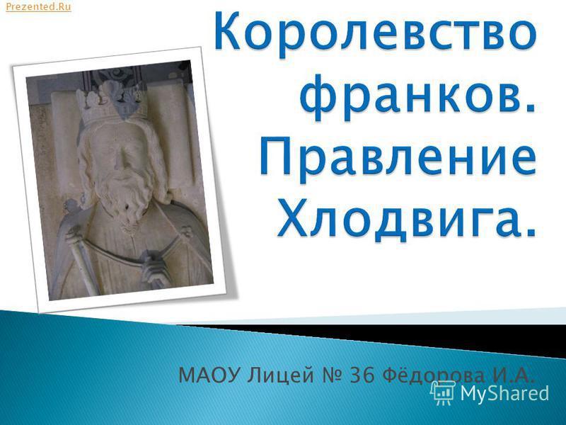 МАОУ Лицей 36 Фёдорова И.А. Prezented.Ru