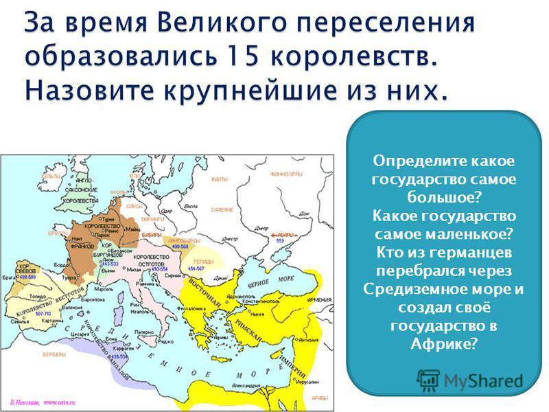 Определите какое государство самое большое? Какое государство самое маленькое? Кто из германцев перебрался через Средиземное море и создал своё государство в Африке?
