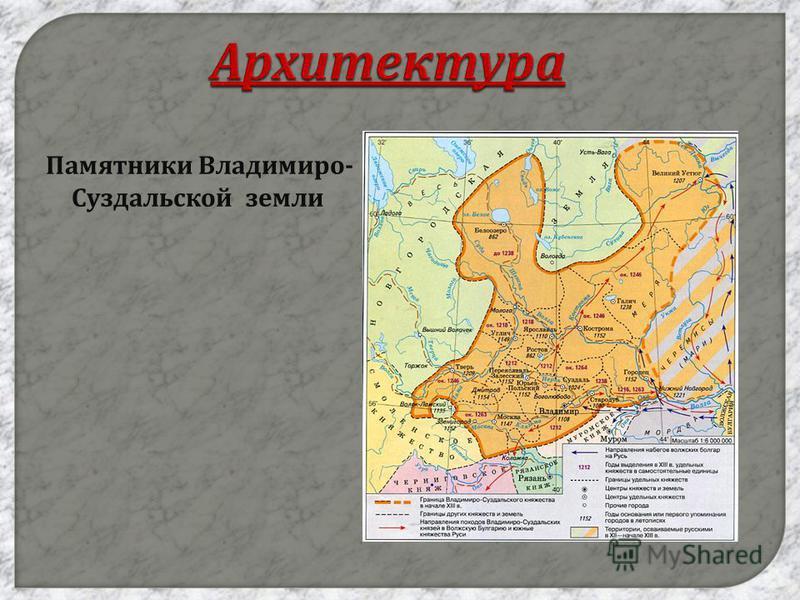 Архитектура Памятники Владимиро - Суздальской земли