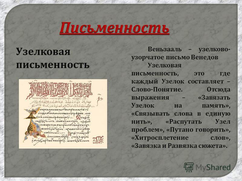 Письменность Узелковая письменность Веньзааль – узелковое - узорчатое письмо Венедов Узелковая письменность, это где каждый Узелок составляет – Слово - Понятие. Отсюда выражения – « Завязать Узелок на память », « Связывать слова в единую нить », « Ра