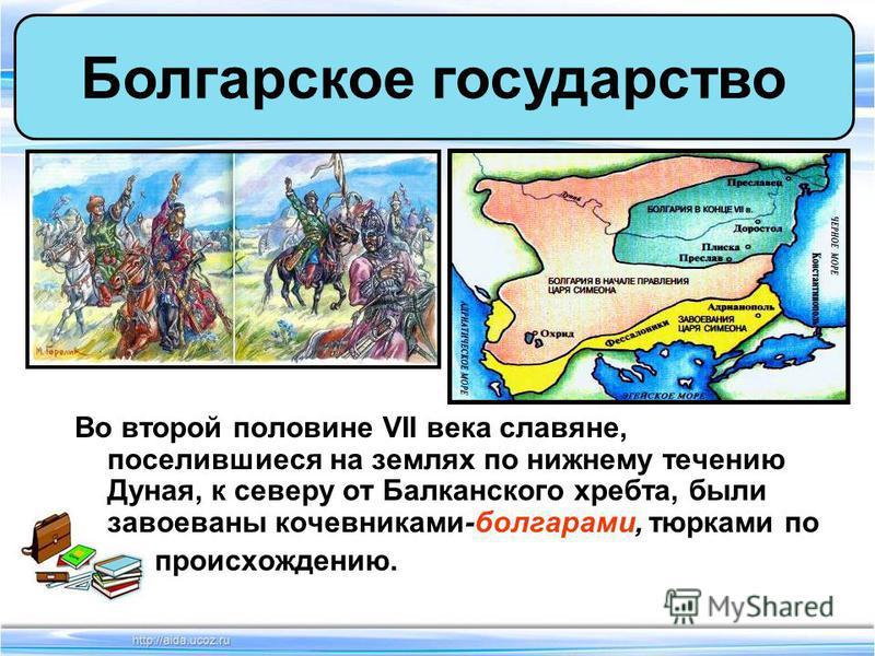 Во второй половине VII века славяне, поселившиеся на землях по нижнему течению Дуная, к северу от Балканского хребта, были завоеваны кочевниками-болгарами, тюрками по происхождению. Болгарское государство