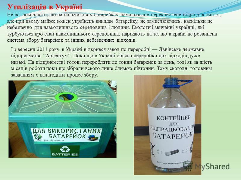 Утилізація в Україні Не всі помічають, що на пальчикових батарейках намальоване перекреслене відро для сміття, але при цьому майже кожен українець викидає батарейку, не замислюючись, наскільки це небезпечно для навколишнього середовища і людини. Екол