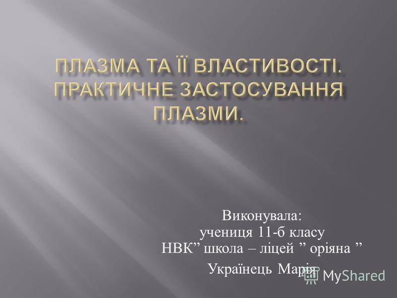 Виконувала : учениця 11- б класу НВК школа – ліцей оріяна Українець Марія