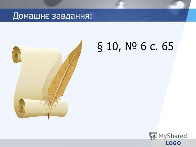 LOGO Домашнє завдання: § 10, 6 с. 65