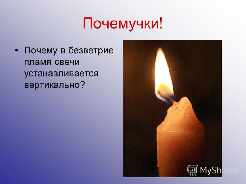 Почемучки! Почему в безветрие пламя свечи устанавливается вертикально?