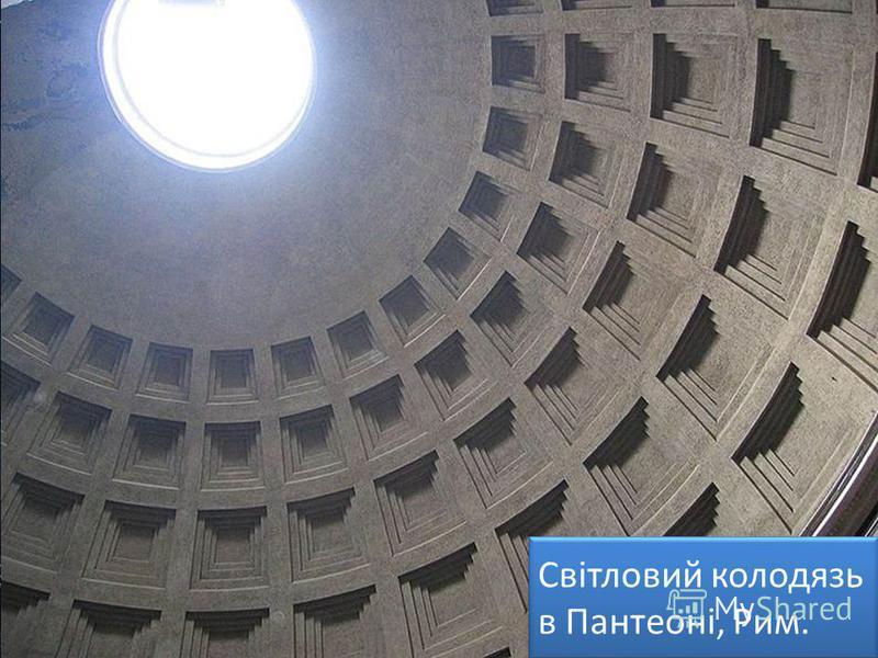 Світловий колодязь в Пантеоні, Рим.