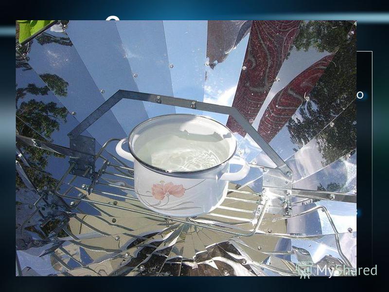 Сонячні Сонячні колектори можуть застосовуватися для приготування їжі. Температура в фокусі колектора досягає 150 °С. Такі кухонні прилади можуть широко застосовуватися в країнах, що розвиваються. Вартість матеріалів необхідних для виробництва «соняч