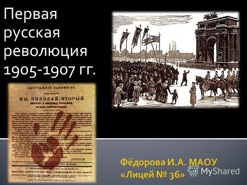 Первая русская революция 1905-1907 гг.