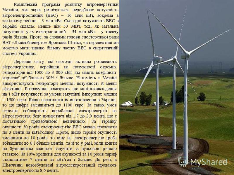 Україна також іде поетапним шляхом. Спочатку було налагоджено серійне виробництво USW 56-100 У США таких експлуатується кілька тисяч. При серійному виробництві на ПМЗ розроблена і впроваджена нормативна база щодо вітроенергетики, впроваджені нові для