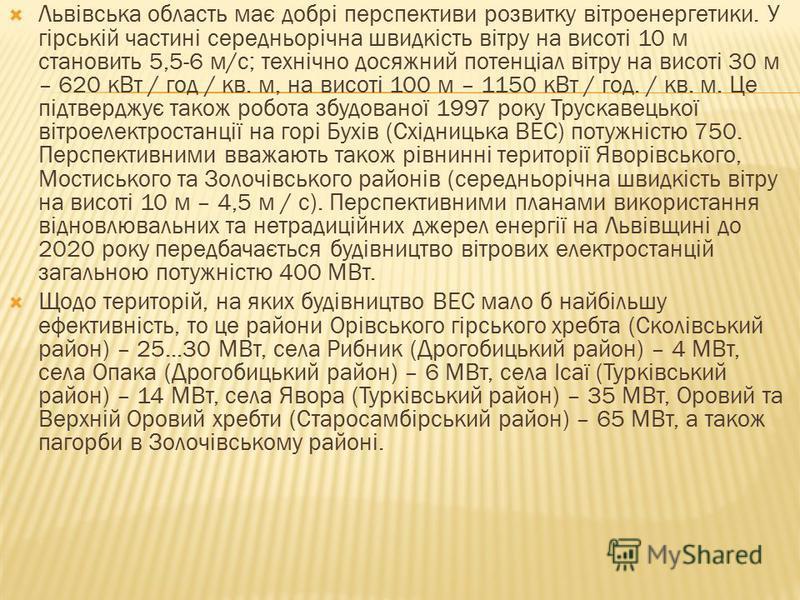 На думку голови спостережної ради ВАТ «Львівобленерго» Ярослава Шпака, вітроенергетику слід розвивати за розробленою програмою – будівництво ВЕС, які виробляються в Україні, незалежно, власної розробки чи ліцензійної, та освоєння нових типів розробок