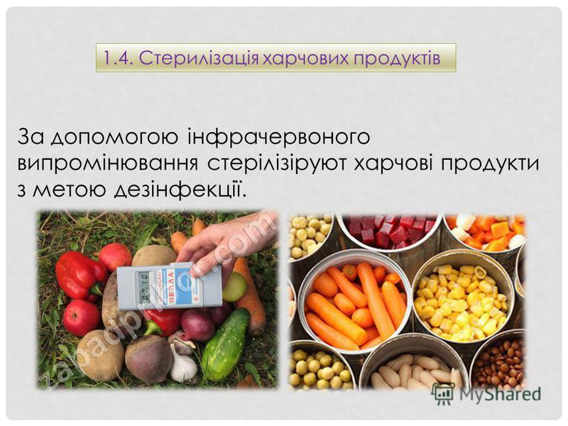 1.4. Стерилізація харчових продуктів За допомогою інфрачервоного випромінювання стерілізіруют харчові продукти з метою дезінфекції.