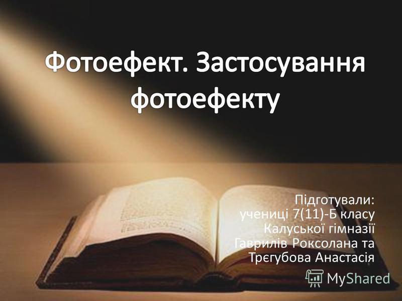 """Презентация на тему: """"Як підготувати успішну проектну ...: http://www.myshared.ru/slide/1275096/"""