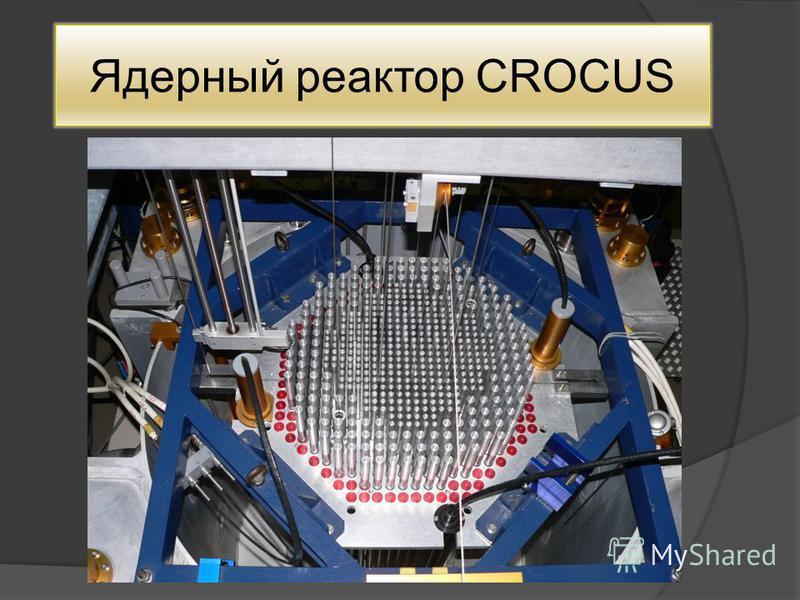 Ядерный реактор CROCUS