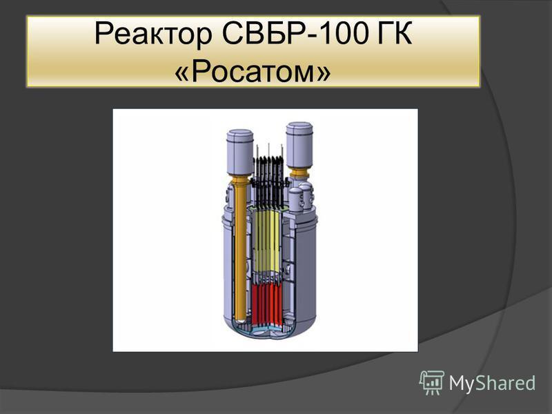 Реактор СВБР-100 ГК «Росатом»