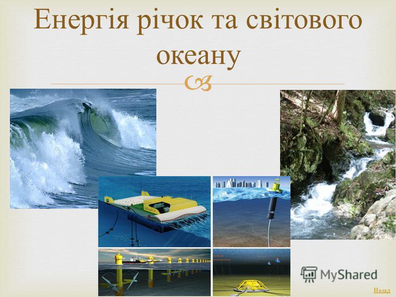 Енергія річок та світового океану Назад