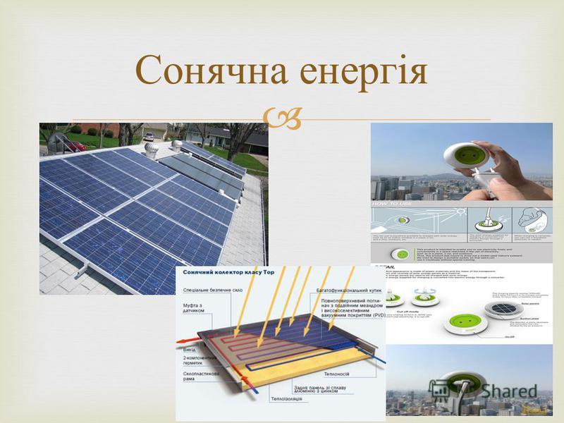 Сонячна енергія Назад