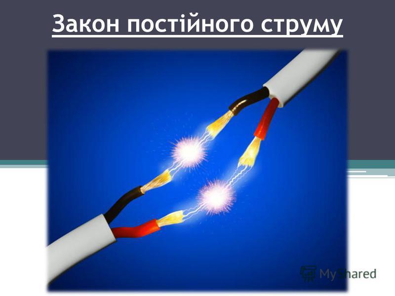 Закон постійного струму