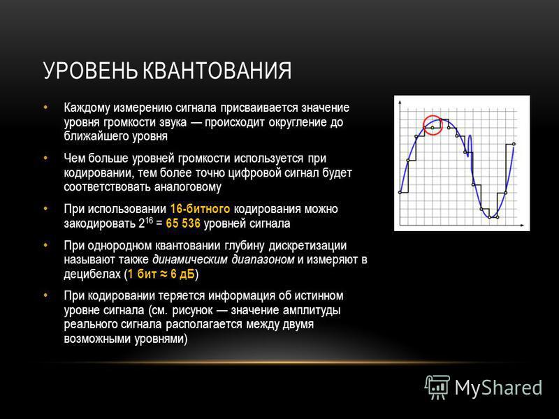 УРОВЕНЬ КВАНТОВАНИЯ Каждому измерению сигнала присваивается значение уровня громкости звука происходит округление до ближайшего уровня Чем больше уровней громкости используется при кодировании, тем более точно цифровой сигнал будет соответствовать ан