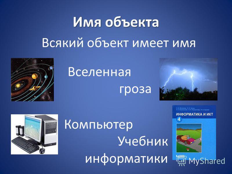 Имя объекта Всякий объект имеет имя Вселенная гроза Компьютер Учебник информатики