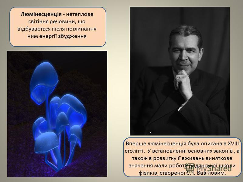 Люмінесценція - нетеплове світіння речовини, що відбувається після поглинання ним енергії збудження Вперше люмінесценція була описана в XVIII столітті. У встановленні основних законів, а також в розвитку її вживань виняткове значення мали роботи радя