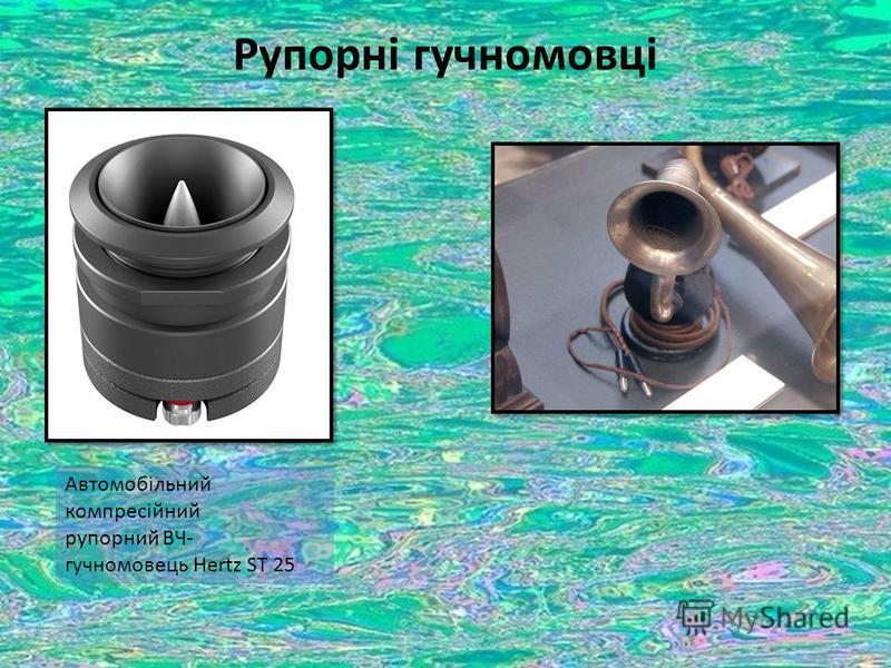 Рупорні гучномовці Автомобільний компресійний рупорний ВЧ- гучномовець Hertz ST 25