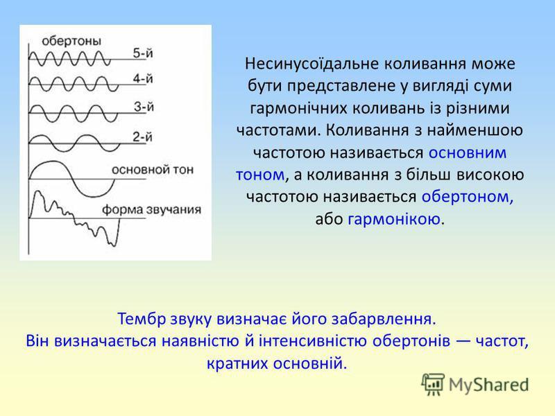 Несинусоїдальне коливання може бути представлене у вигляді суми гармонічних коливань із різними частотами. Коливання з найменшою частотою називається основним тоном, а коливання з більш високою частотою називається обертоном, або гармонікою. Тембр зв