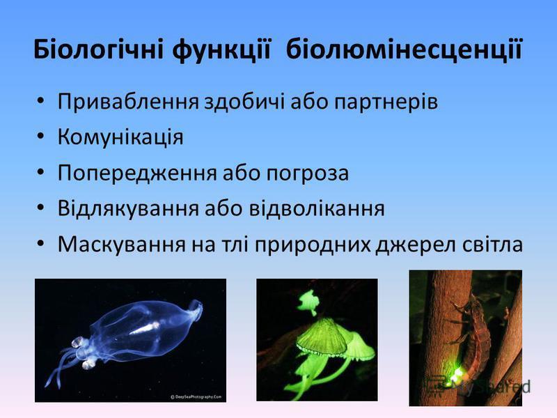 Біологічні функції біолюмінесценції Приваблення здобичі або партнерів Комунікація Попередження або погроза Відлякування або відволікання Маскування на тлі природних джерел світла