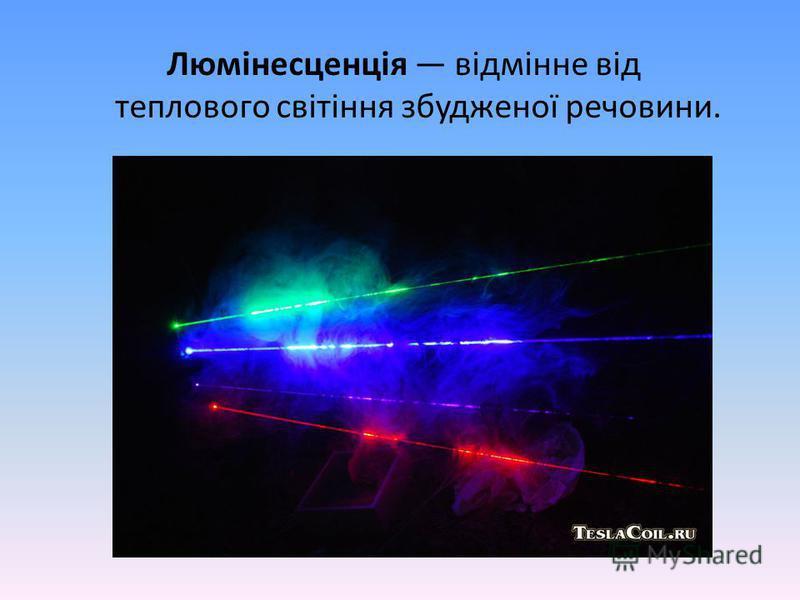 Люмінесценція відмінне від теплового світіння збудженої речовини.