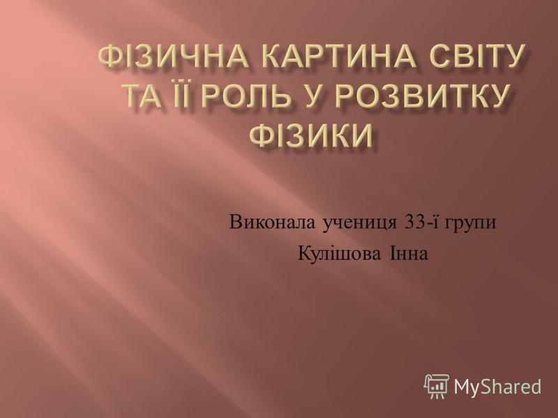 Виконала учениця 33- ї групи Кулішова Інна