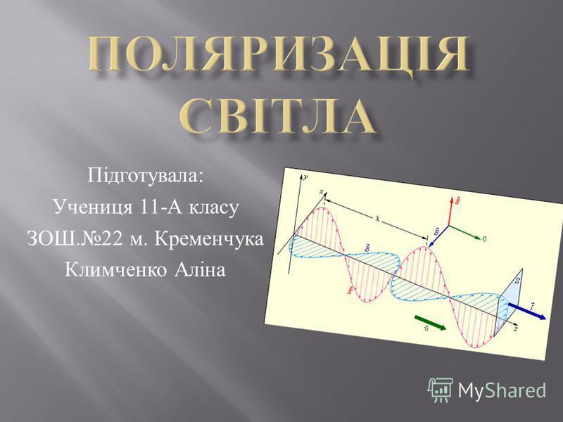 Підготувала : Учениця 11- А класу ЗОШ.22 м. Кременчука Климченко Аліна