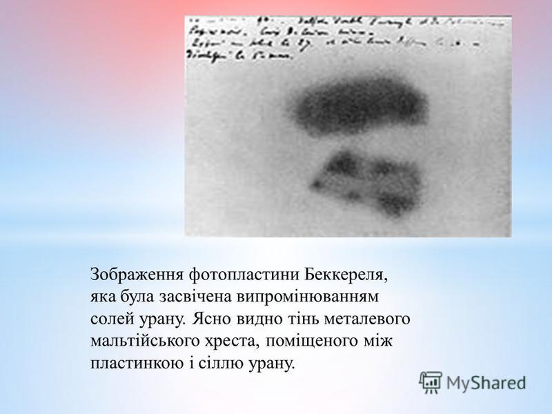 Зображення фотопластини Беккереля, яка була засвічена випромінюванням солей урану. Ясно видно тінь металевого мальтійського хреста, поміщеного між пластинкою і сіллю урану.