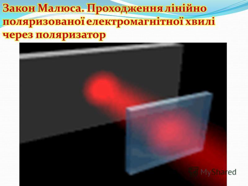 При проходженні природного світла через ідеальний поляризатор (поглинання відсутнє і світло повністю поляризується) його інтенсивність зменшується вдвічі, тобто -інтенсивність неполяризованого світла, яке падає на поляризатор, - інтенсивність світла,