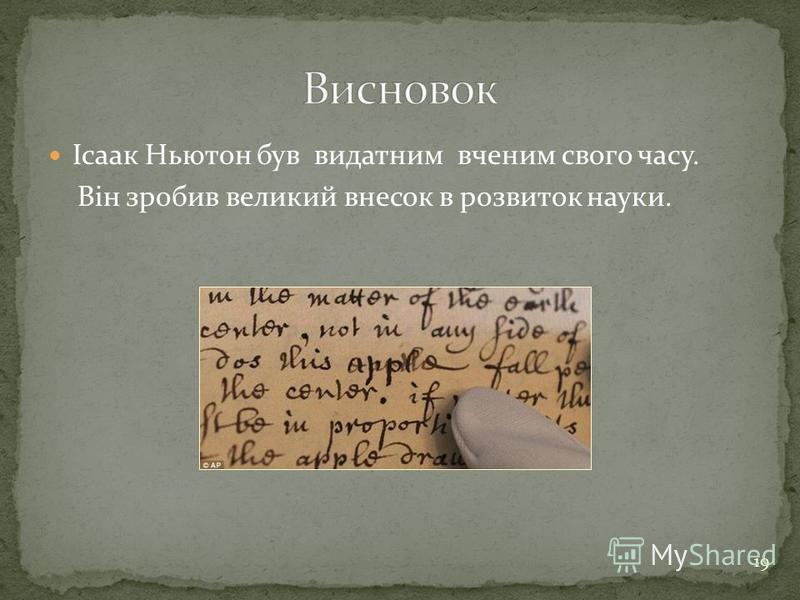 Ісаак Ньютон був видатним вченим свого часу. Він зробив великий внесок в розвиток науки. 19
