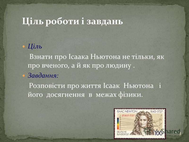 Ціль Взнати про Ісаака Ньютона не тільки, як про вченого, а й як про людину. Завдання: Розповісти про життя Ісаак Ньютона і його досягнення в межах фізики. 3 3 Ціль роботи і завдань