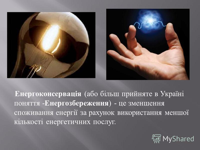 Енергоконсервація (або більш прийняте в Україні поняття -Енергозбереження) - це зменшення споживання енергії за рахунок використання меншої кількості енергетичних послуг.